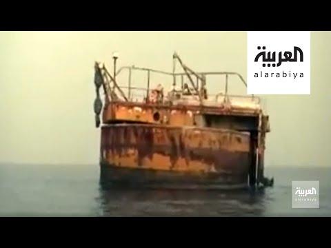 شاهد سفينة صافر ثالث أكبر خزان عائم في العالم تهدد بكارثة بيئية عالمية
