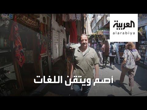 شاهد قصة ملهمة لإسكافي سوري يتقن 5 لغات