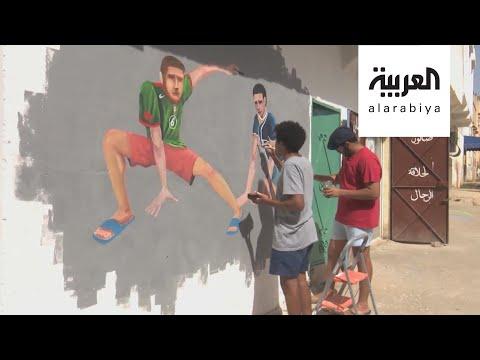 شاهد مغاربة يلونون أحياءهم في فترة الحجر الصحي