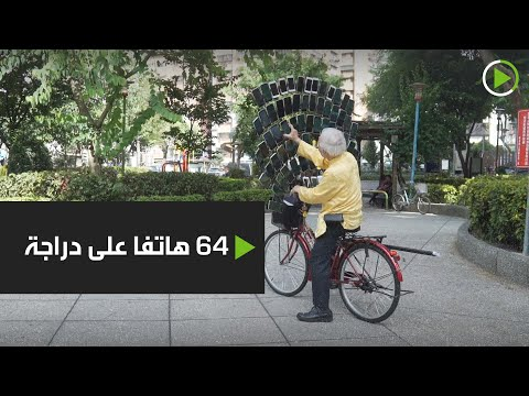 شاهد متقاعد يقود دراجة هوائية على 64 هاتفًا ذكيًا في تايوان
