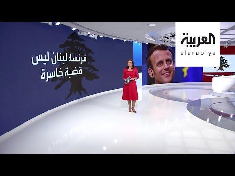 شاهد خطة فرنسا لإنقاذ لبنان الغارق في الأزمات الاقتصادية