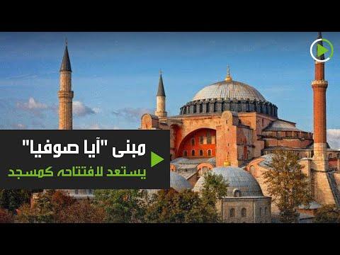 شاهد مبنى آيا صوفيا أحد معالم التراث العالمي يستعد لتحويل إلى مسجد