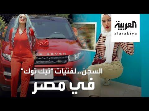 شاهد ملاحقة فتيات التيك توك تثير جدلًا واسعًا في مصر