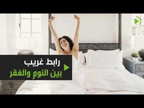 شاهد رابط غريب يجمع بين النوم والفقر تكشفه دراسة حديثة