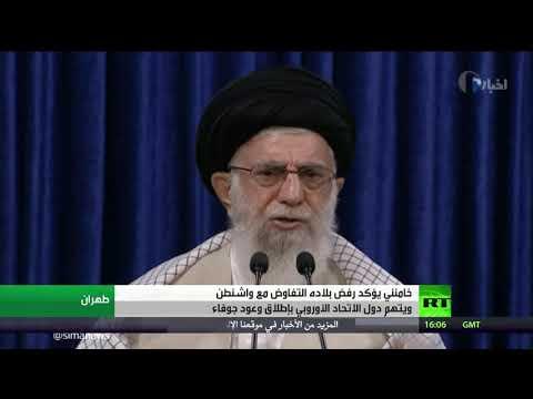 شاهد المرشد الإيراني يرفض التفاوض مع واشنطن بشأن البرامج النووية