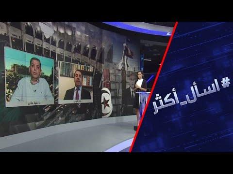 شاهد تونس إلى أين يتجه المشهد السياسي