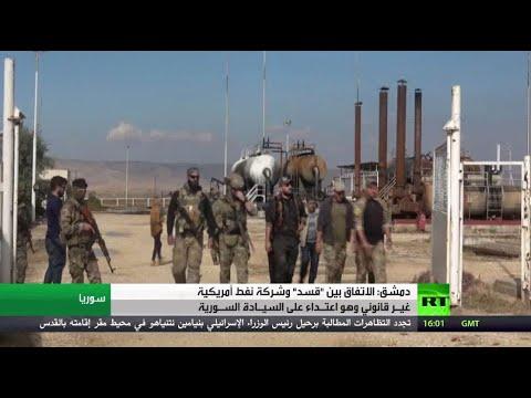 شاهد دمشق تُدين اتفاقًا بين قوات سورية الديمقراطية وشركة نفط أميركية