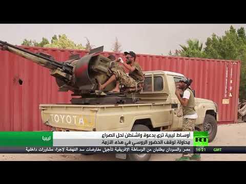 شاهد الولايات المتحدة تدعو الأطراف الليبية المتنازعة لحل الأزمة