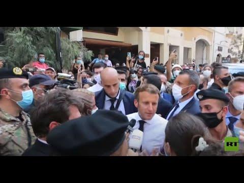 شاهد لبنانيون غاضبون يحاصرون ماكرون أثناء زيارته شوارع بيروت المنكوبة