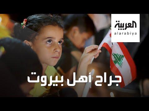 شاهد  لبنانيون يشكون حالهم بعد تفجيرات بيروت الضخمة
