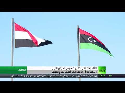 شاهد مصر تحتفل بمرور 80 عامًا على تأسيس الجيش الليبي