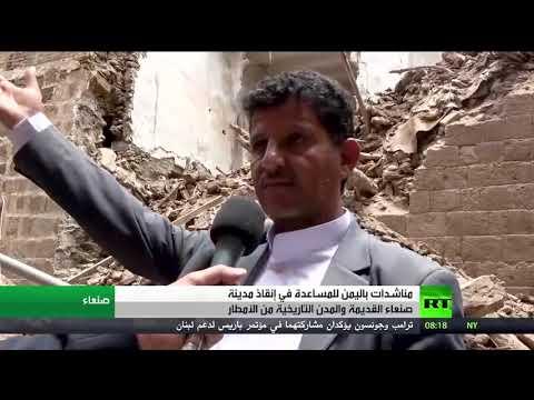 شاهد مقتل 17 شخصًا جراء السيول في محافظة ريمة اليمنية