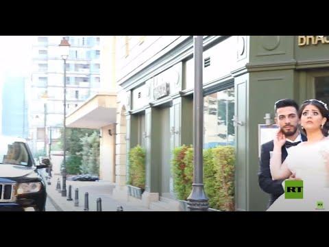 شاهد جلسة تصوير حفل زفاف تتحول إلى كابوس جراء انفجار مرفأ بيروت