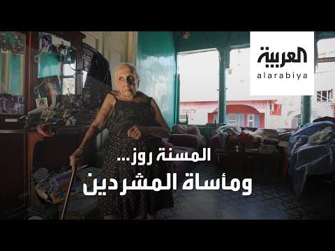 شاهد مأساة مُسنّة لبنانية انضمت لطوابير المشردين