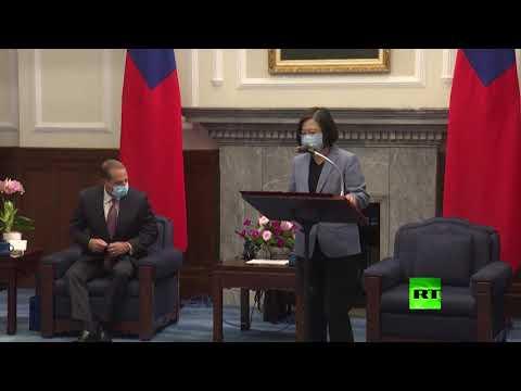 شاهد رئيسة تايوان تستقبل مسؤول أمريكي رفيع في تحدّ جديد للصين