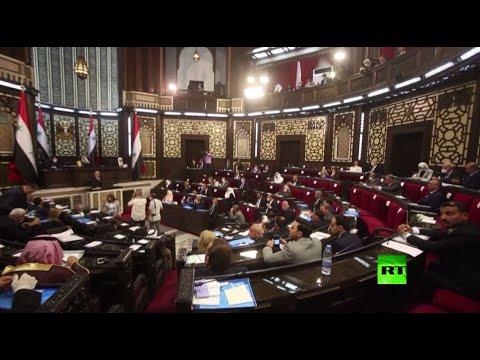 شاهد انطلاق أولى جلسات البرلمان السوري الجديد