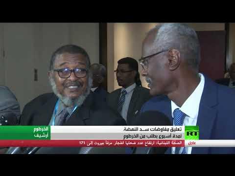 شاهد تعليق المفاوضات حول سد النهضة الإثيوبي بطلب من الخرطوم