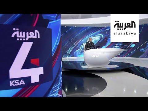 شاهد السعودية تبدأ الدراسة عن بُعد والإمارات وإسرائيل يدشنان الاتصالات بينهما