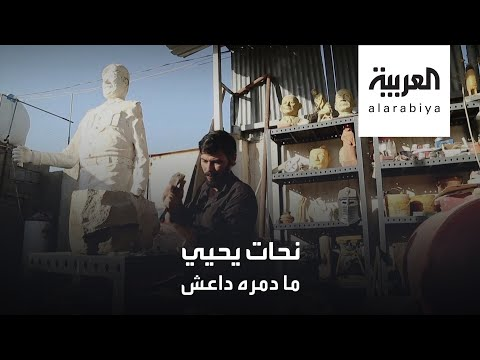 شاهد نحَّات عراقي يعيد إحياء تاريخ دمره داعش