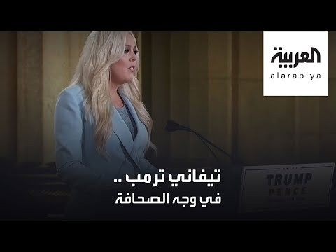 شاهد ابنة ترمب تطلق سهامها بوجه وسائل الإعلام على خُطى أبيها