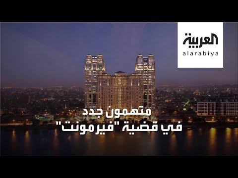 شاهد اتهامات تطال أبناء مشاهير في قضية فيرمومنت في مصر