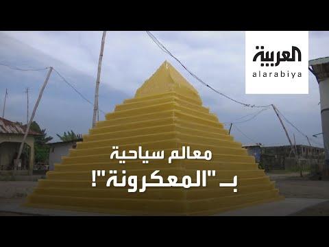 شاهد نيجيري يبدع تصميم معالم سياحية عالمية بعيدان السباغيتي