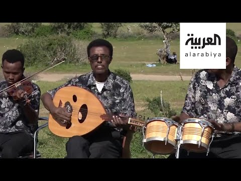 شاهد الفن الصومالي القديم بأصوات شابة في مقديشيو