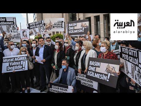 شاهد المحكمة الجنائية في إسطنبول تستأنف محاكمة صحافيين وسط مطالبات بإطلاق سراحهم