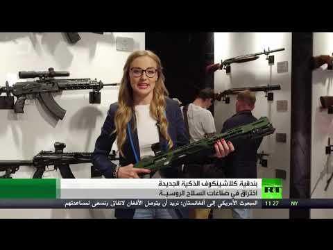 شاهد بندقية كلاشينكوف الذكية الجديدة اختراق في صناعة السلاح