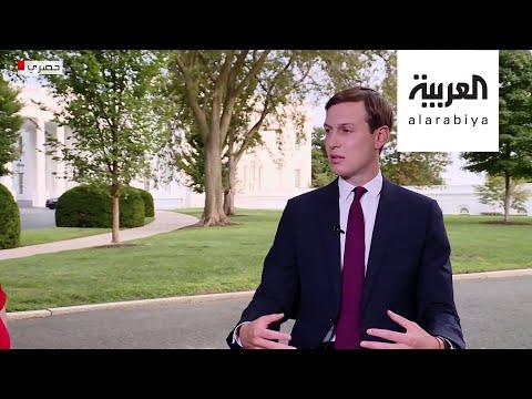 شاهد كوشنر يؤكد أن ترمب سيعمل على تحسين حياة الفلسطينيين