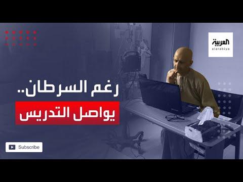 شاهد معلِّم سعودي مصاب بالسرطان يُدرّس لطلابه من المستشفى