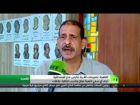 شاهد مصر تستنكر حديث وزير الخارجية التركي حول التطورات السياسية في القاهرة