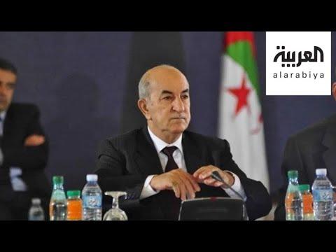 شاهد الرئيس تبون يُشكل لجنة لمراجعة قانون النظام الانتخابي في الجزائر