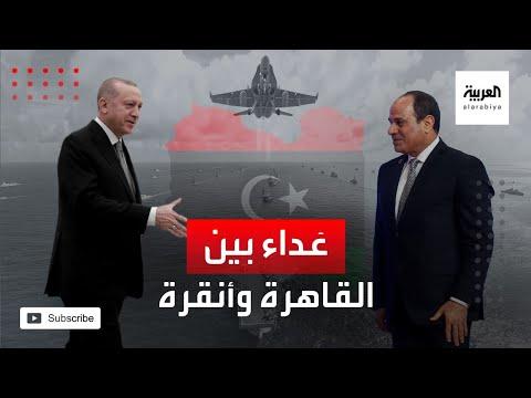 شاهد مصر ترفض محاولات تركيا التنسيق الأمني معها في ملفات ليبيا والمتوسط