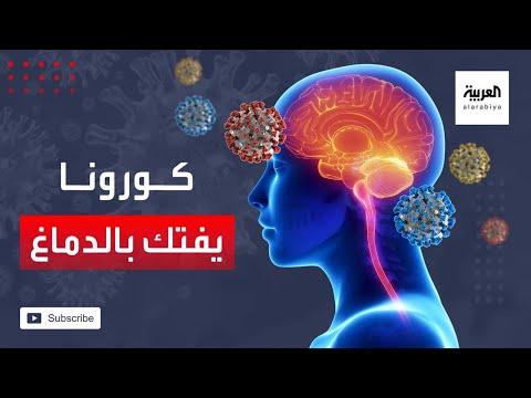 شاهد دراسة حديثة تكشف أن كورونا قادر على الفتك بشكل مميت بخلايا الدماغ