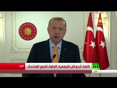شاهد جانب من كلمة الرئيس التركي أمام الجمعية العامة للأمم المتحدة