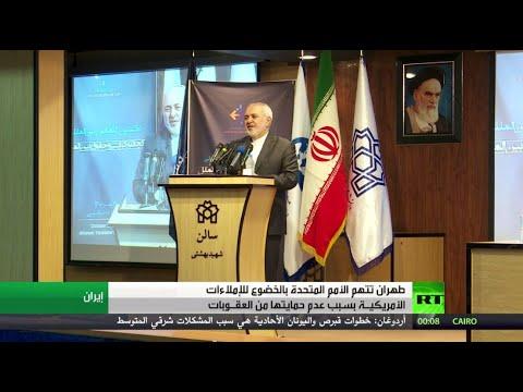 شاهد إيران تتهم الأمم المتحدة بالخضوع للإملاءات الأميركية