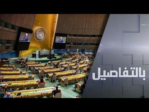شاهد كلمات القادة والرؤساء أمام الجمعية العامة للأمم المتحدة