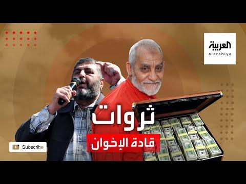 شاهد ثروات قيادات الإخوان في مصر بالأسماء والتفاصيل