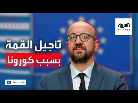 شاهد تأجيل القمة الأوربية بسبب إصابة رئيس المجلس الأوروبي بـكورونا