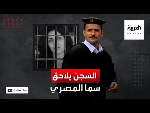 شاهد الحُكم على سما المصري بالسجن عامين