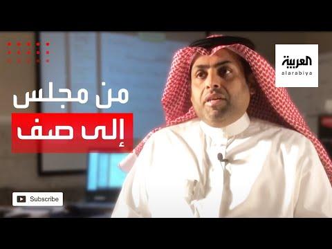 شاهد معلم سعودي يحوِّل مجلس الضيوف إلى فصل افتراضي