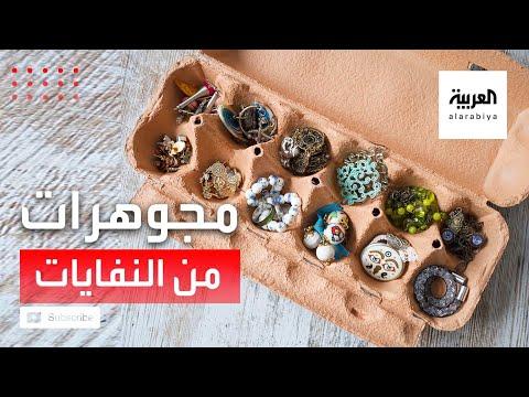 شاهد فتاة روسية تصنع المجوهرات من النفايات