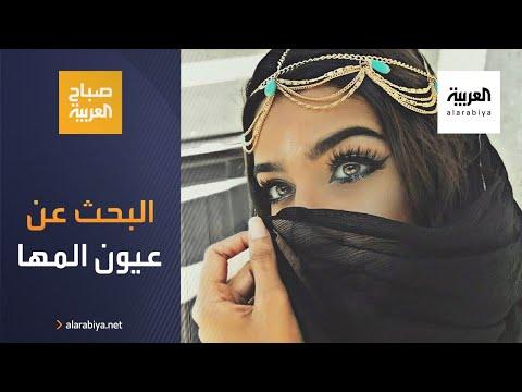 شاهد البحث عن عيون المها تلقى رواجًا في مناطق الشرق الأوسط