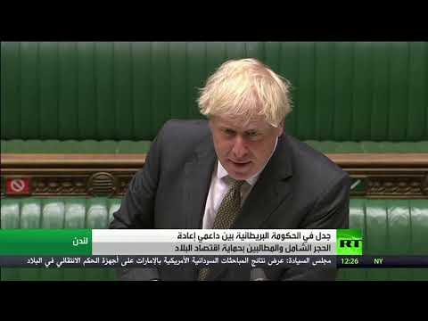 شاهد جدل في بريطانيا بين داعمي إعادة الحجر لمواجهة والمطالبين بحماية اقتصادية