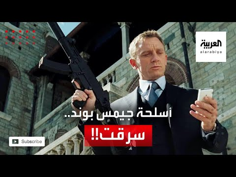 شاهد لصوص يسرقون 5 أسلحة ظهرت مع جيمس بوند في أفلامه الشهيرة