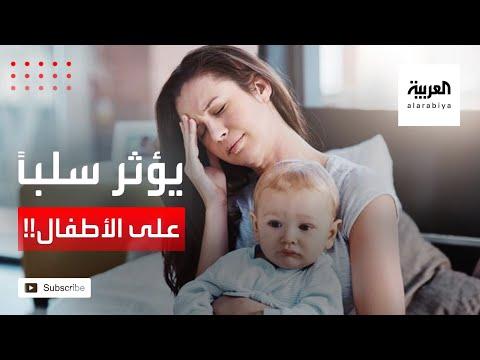 شاهد توتر الأمهات يؤثر سلباً على أطفالهن مدى الحياة