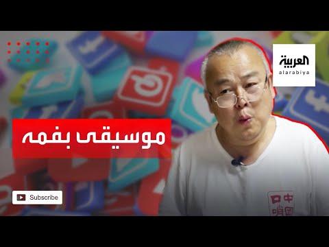 شاهد التصفير وضع هذا الصيني ضمن مشاهير السوشيال ميديا