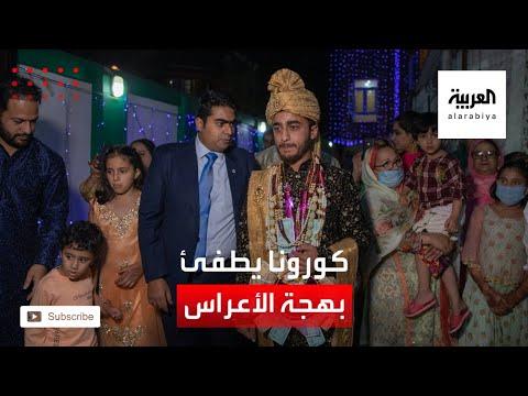 شاهد هكذا غيّر كورونا الأعراس بتقاليدها المتوارثة في كشمير
