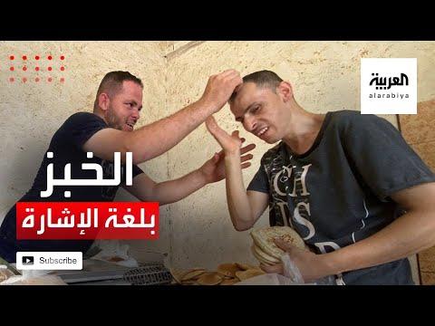 شاهد شقيقان فلسطينيان يديران مخبزًا بلغة الإشارة